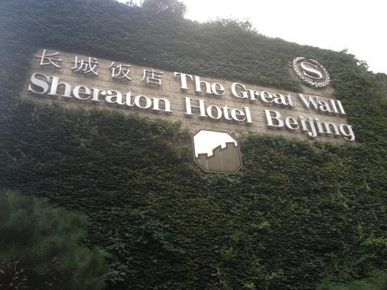 The Great Wall Hotel: 偶尔从马路边走进酒店看到霸气的招牌