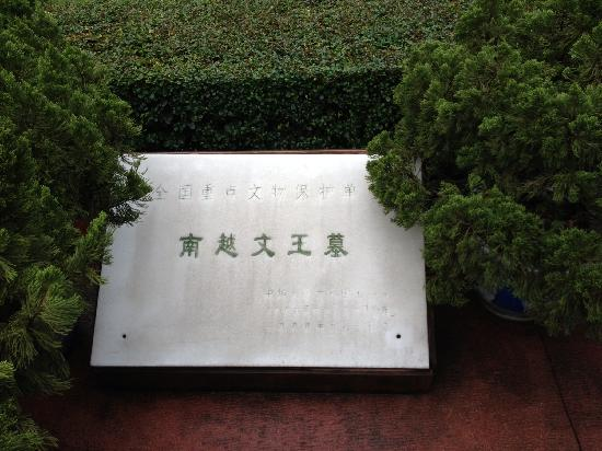 Museum of the Western Han Dynasty Mausoleum of the Nanyue King: 南越王墓铭牌