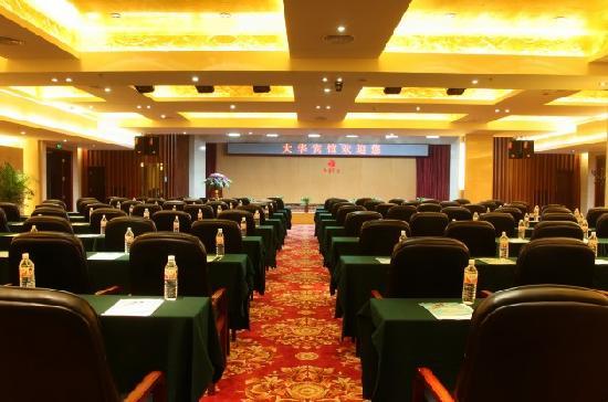 Dahua Hotel : 多功能厅