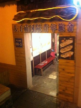 Fuzimiao International Youth Hostel : 夫子庙青旅