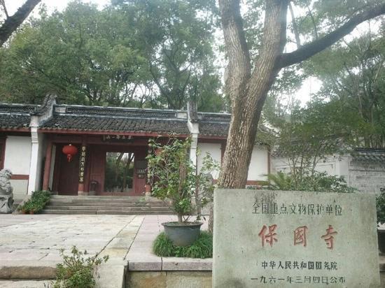 Baoguo Temple: 保国寺正门!