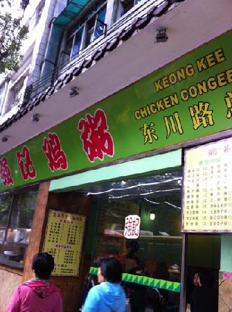 QiangJi JiZhou Dian (DongShan Main Branch)