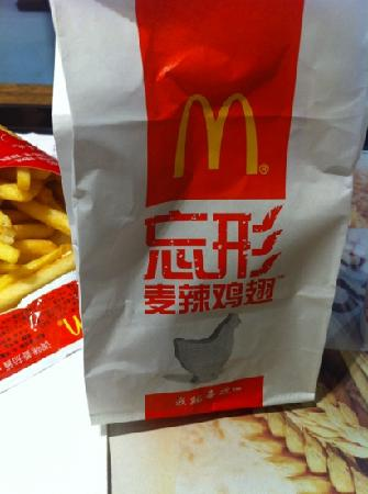 McDonalds Haigang Road