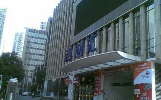 Bainaohui Xujiahui Shop