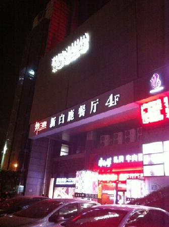 ‪Solution of baixin Yuan China Shopping Mall‬