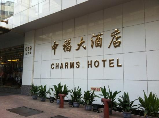 Charms Hotel: 九江路上酒店