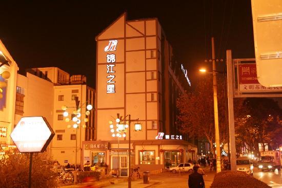 Jinjiang Inn (Suzhou Coach South Station): 照片描述