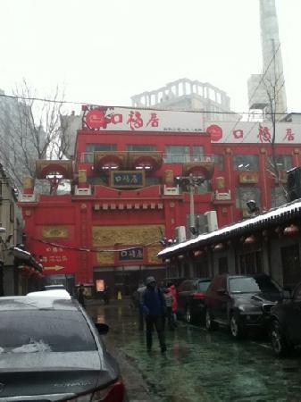 Koufuju Hotpot (Xiaoyun Road)