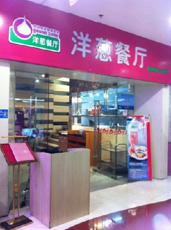YangCong Restaurant (Xing You Cheng)