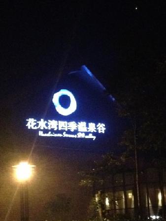 Huashuiwan Jinling Hotel: 城市名人