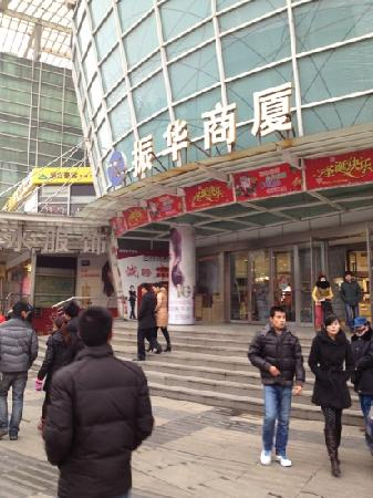 ‪Zhenhua building Shopping Center(Zibo Shopping Center)‬