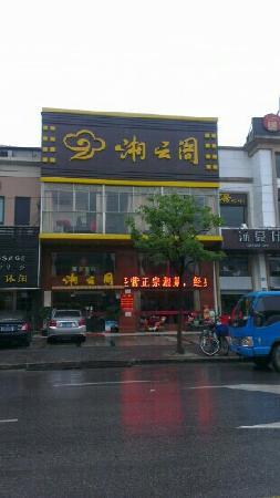 XiangYun Ge (ZiWei Road)