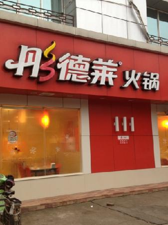 Tongdelai Hot Pot (ZhongYang North Road)