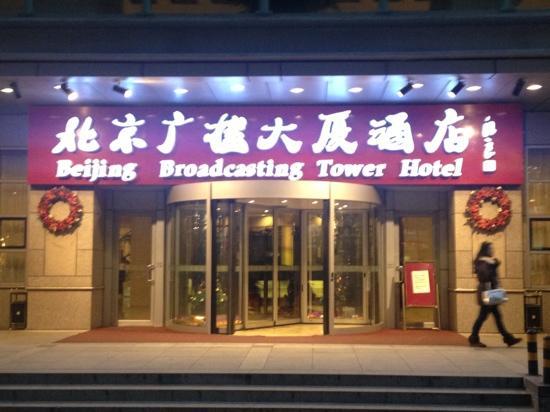 北京 ブロードキャスティング タワー ホテル(北京广播大厦酒店) Image