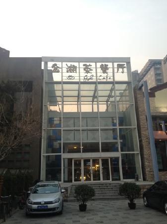 JinHu Restaurant (GuoJi Club)