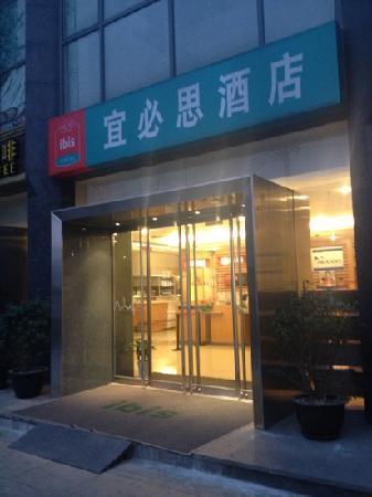 Ibis Hotel Beijing Jian'guomen: 酒店