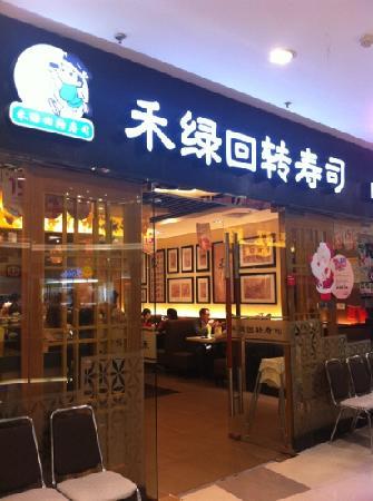 Helv Sushi (XinZhuang Longemont)