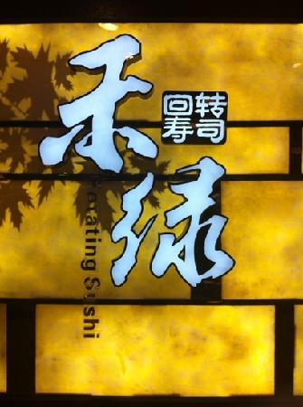 Helv Sushi (XinMei)