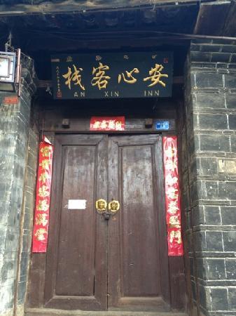 Anxin Hostel: 安心客栈