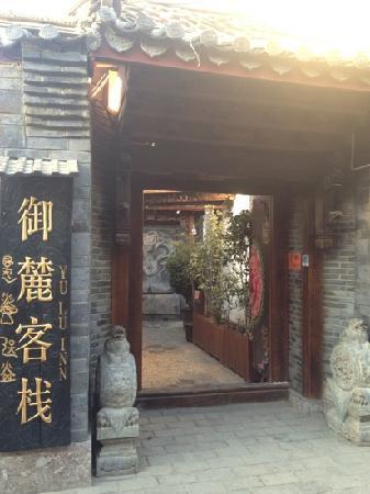 Lijiang Yulu Hotel: 御麓客栈