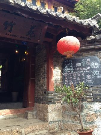 Old City Bamboo Park Hotel : 竹苑