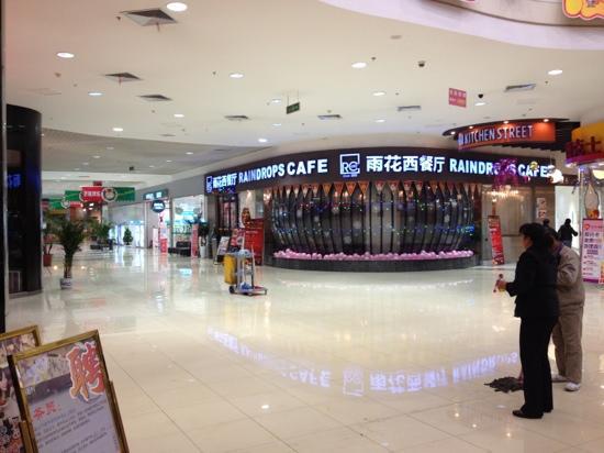 JUSCO佳世客購物中心