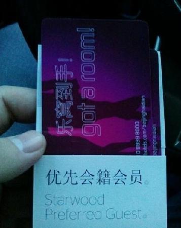 Aloft Beijing Haidian: 房卡