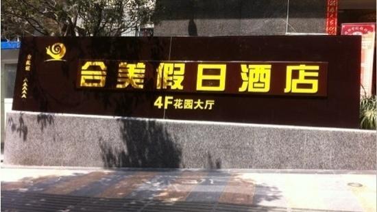 Home Inn Chengdu Tianfu Square Metro Station Lihua Street: 合美假日