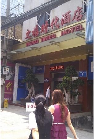 Chunxi Fang Old Chengdu Inn: 文禧时代酒店