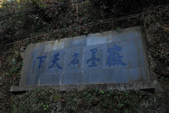 She County, Çin: 胡开文匾额