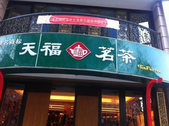 Tianfu MingCha: 1