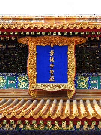Lidai Diwang Miao (Temple of Previous Dynasties): 历代帝王庙匾额