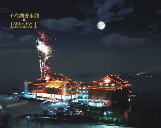 Lakeview Houseboat Hotel&Resort : 秀水舫夜景