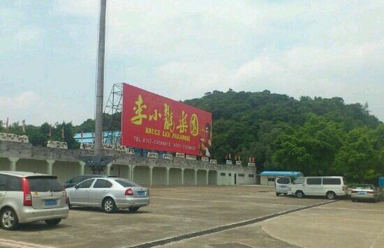 Foshan, Kina: 李小龙乐园。。