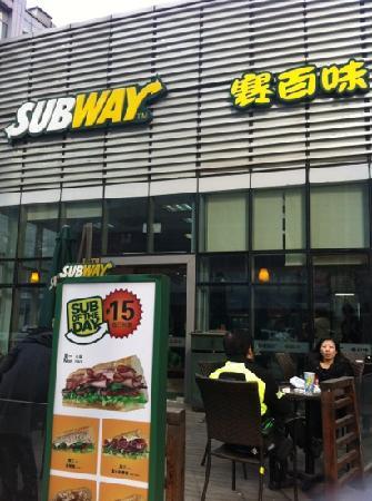Subway (ChaoYang Park ZongLvQuan)