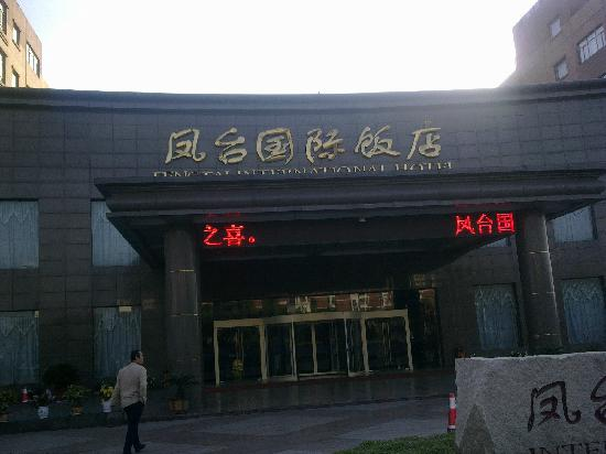 Fengtai International Hotel: door