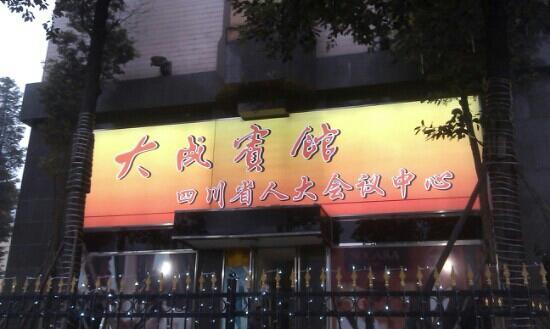 Dacheng Hotel: 大成宾馆