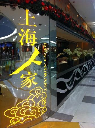 ShangHaiRen Jia Jing ZuoFang (Longemont)