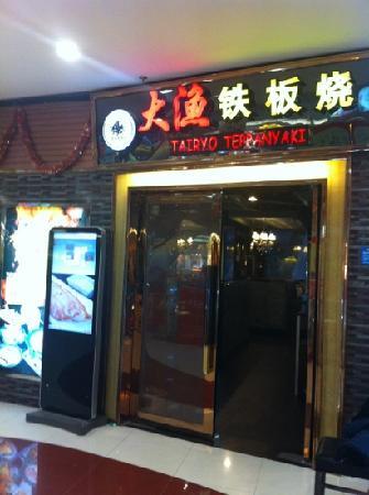 Tairyo Japanese Restaurant(Wujiaochang)