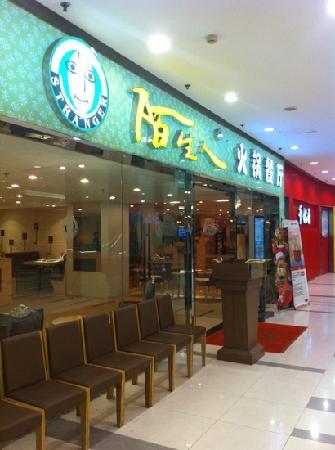 MoShengRen Hotpot Restaurant (WuJiaoChang)