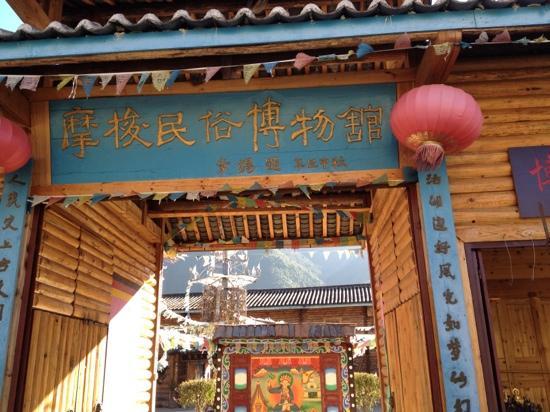 Mosuo Folk Museum