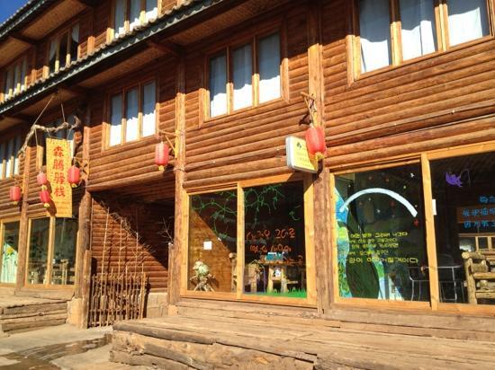Lugu Lake Senteng Inn Caohai: 森腾