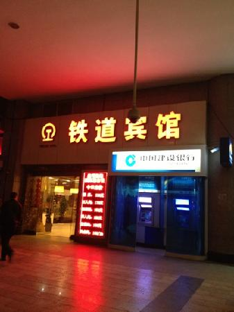 Lanzhou Railway Hotel