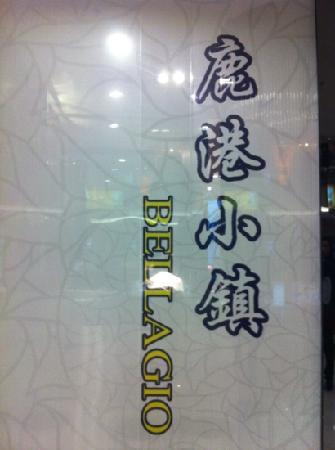 Bellagio Cafe (GangHui): 鹿港小镇