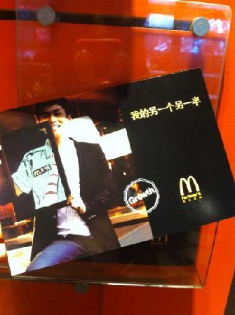 McDonald's (NanFang Mall)