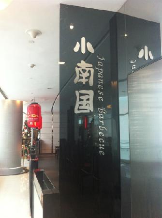 Shanghai Min RiShi ShaoKao (GangHui)