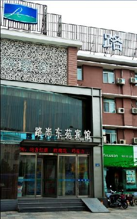 Lushang Garden Hotel: 照片描述