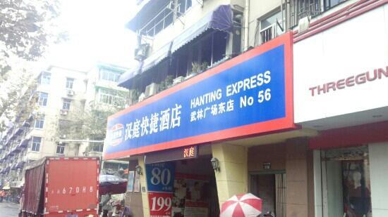 Hanting Express Hangzhou Wulin Square East: 较为僻静的一个店