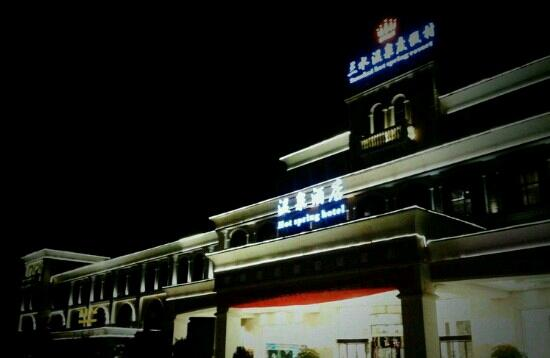 Sanshui Hot-spring Resort: 夜景。。