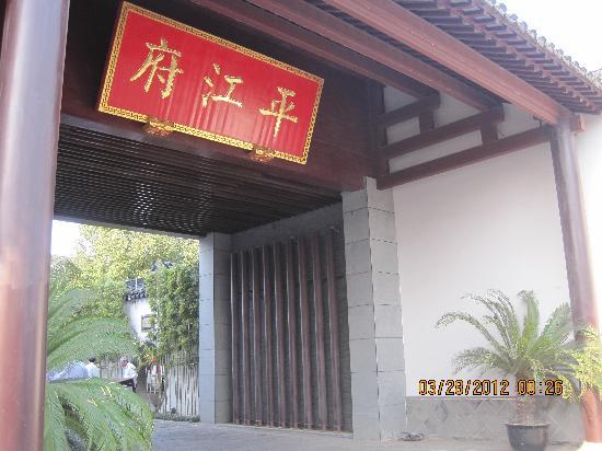 Scholars Hotel Suzhou Pingjiangfu : 苏州书香世家会所酒店平江府店